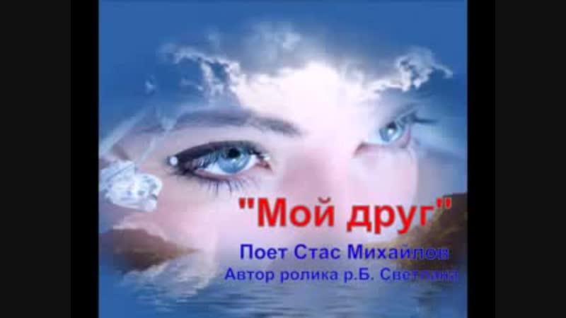 MOJ_DRUGpesnya-posvyacshenie_druzbyamStas_Mihajlov_nasimke_ru.mp4