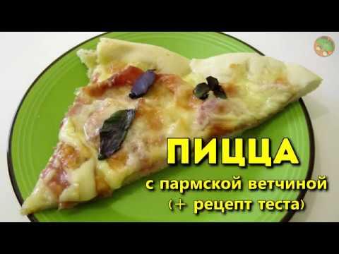 Пицца с пармской ветчиной рецепт теста для основы