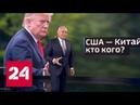 Противостояние с США Россия создает Китаю окно возможностей для развития Россия 24