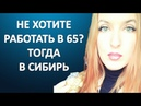 Блондинка - Не хотите работать в 65? - Тогда в Сибирь