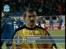 Исландия 1-0. Россия. 1998 год.