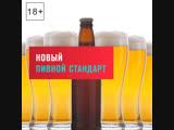 В России хотят изменить ГОСТ на пиво