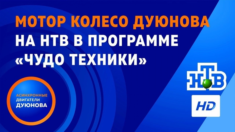 🚴 Мотор-колесо Дуюнова на телеканале НТВ