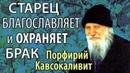 Помощь тем кто хочет вступить в БРАК Супружество Порфирий Кавсокаливит