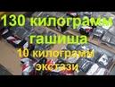 ЧП Беларусь: Таможня нашла в Volvo 130 килограмм гашиша и 10 килограмм экстази