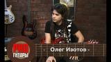 PRO Гитары - Олег Изотов