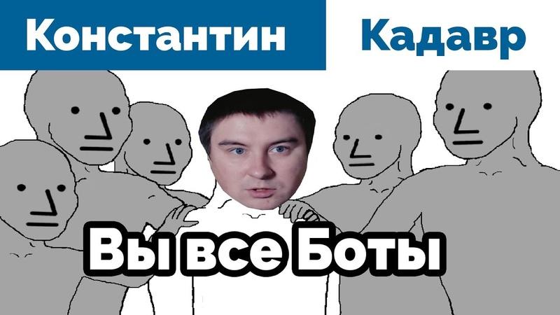 Константин Кадавр NPC в реальной жизни