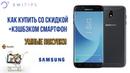 Смартфон со скидкой кэшбэком    Как выгодно купить телефон    Кэшбэк 12%