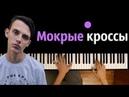 Тима Белорусских Мокрые кроссы ● караоке PIANO KARAOKE ● ᴴᴰ НОТЫ MIDI