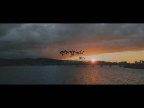 Yeim - Farewell