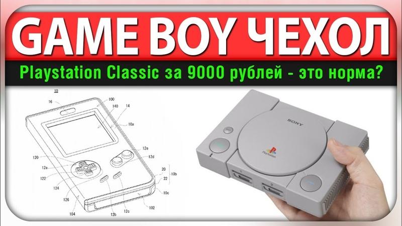 Возвращение Game Boy и предзаказ PlayStation Classic за 9000 рублей