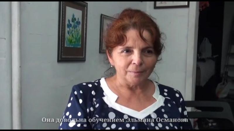Отзыв Гульсины, участницы семинара в июле 2018 г, Эльман Османов, Москва
