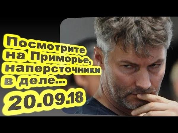 Евгений Ройзман - Посмотрите на Приморье, наперсточники в деле... 20.09.18