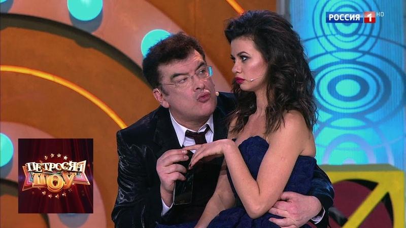 Лана Крымова и Михаил Смирнов Неприятное известие.Петросян-шоу