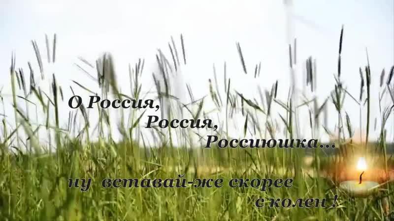 Владимир Дерябкин старший Россия Россиюшка.