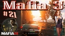 Mafia 3 - 21 - Дилема - Самогонный бизнес или Крышевание
