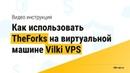 Как использовать TheForks на виртуальной машине Vilki VPS