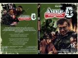 Мир Кино 4 - Боевик,криминал,приключения  (2003)