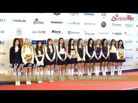 [liveen TV] 이달의소녀 (LOONA), 언제나 응원 해준 '오빛' 감사 (대한민국퍼스트브랜드대상)