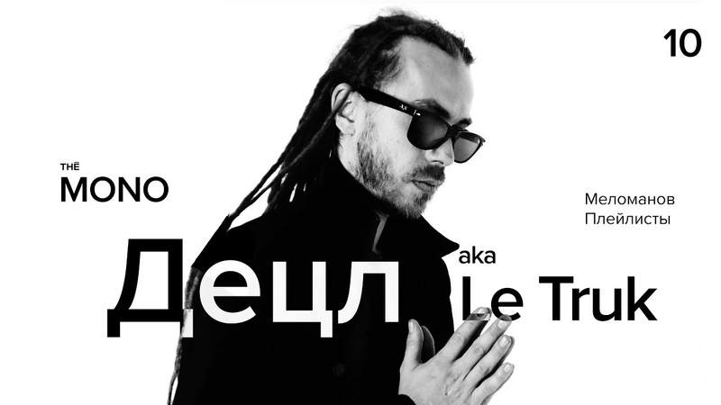 Децл aka Le Truk Меломанов Плейлисты LIVE THĒ MONO