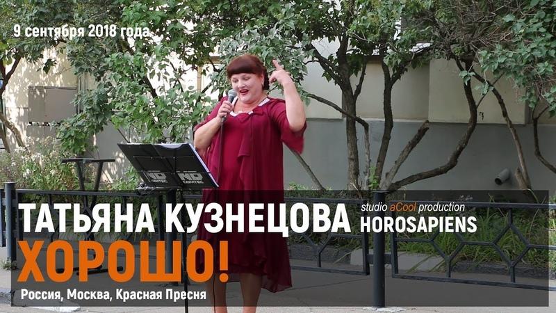 Татьяна Кузнецова - Хорошо (Good), 09.09.2018, Москва, Красная Пресня