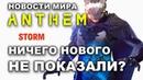 Новости мира Anthem, ничего нового не показали, разбор стрима разработчиков 1.11.2018