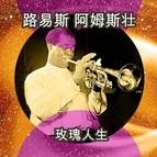 Louis Armstrong альбом 玫瑰人生