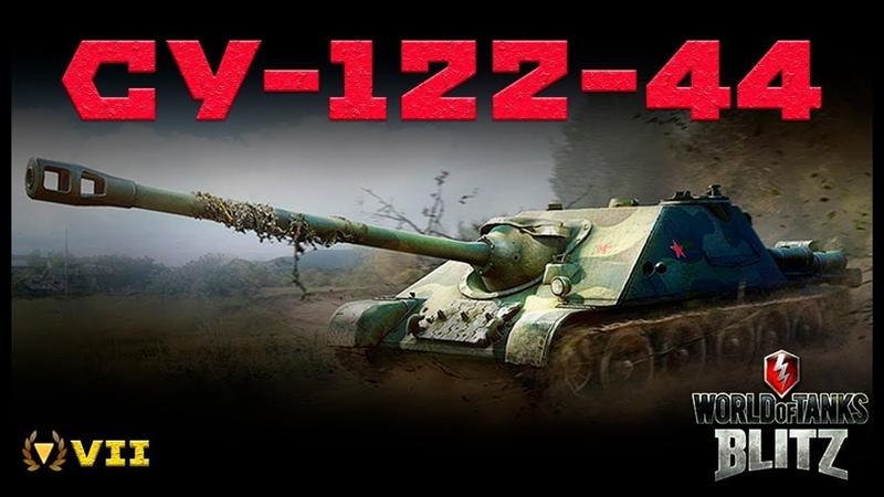 World Of Tanks Blitz СУ 122 44 Воин и 4 труппа