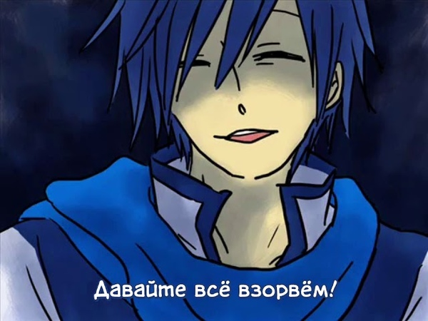 KAITO - Blow Up and Die, Happy People! (rus sub)