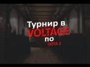 Voltage city day for Saratov | Матч за 3 место by HappyPandora
