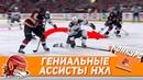 10 моментов НХЛ, когда пас оказался лучше гола
