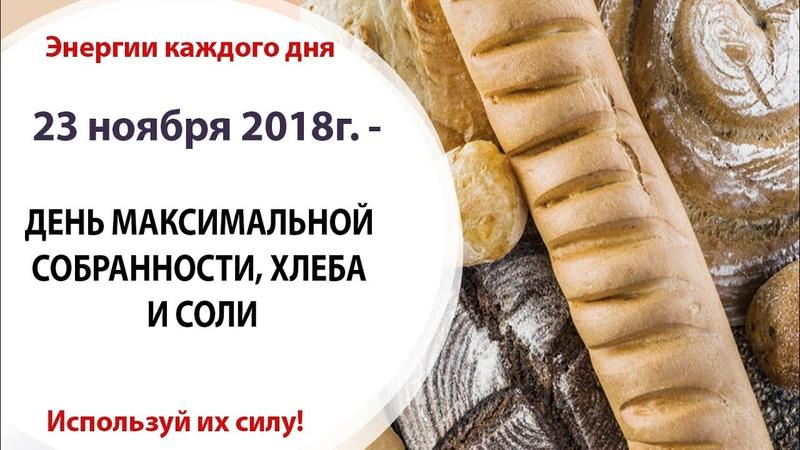 23 ноября Пт ДЕНЬ МАКСИМАЛЬНОЙ СОБРАННОСТИ хлеба и соли