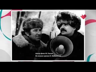Тайны кино (Никита Михалков и его любимые артисты) 2019