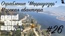 Прохождение Grand Theft Auto V GTA 5 — 24 Мини-подлодка Minisub