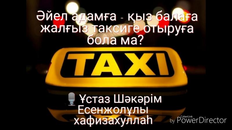 Әйел адамға - қыз балаға жалғыз таксиге отыруға бола ма? 🎙️ Ұстаз Шәкәрім Есенжолұлы хафизахуллаһ