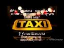 Әйел адамға қыз балаға жалғыз таксиге отыруға бола ма 🎙️ Ұстаз Шәкәрім Есенжолұлы хафизахуллаһ