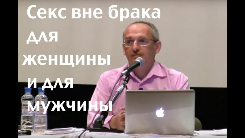 Торсунов О.Г. Секс вне брака для женщины и для мужчины