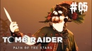 Shadow of the Tomb Raider | 05 | Бог Кукулькана [ФИНАЛ]