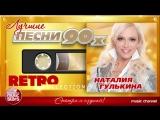 ✮ НАТАЛИЯ ГУЛЬКИНА ✮ ЛУЧШИЕ ПЕСНИ 90-Х ✮
