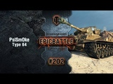 EpicBattle #202 PsiSmOke Type 64 World of Tanks