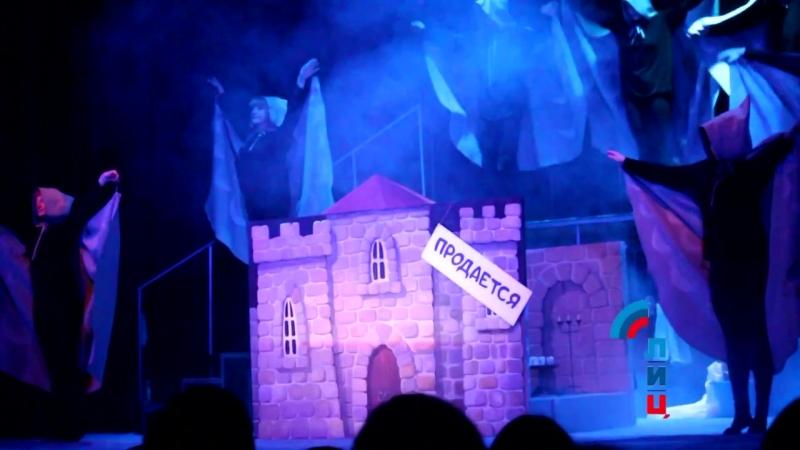 Кентервильское привидение Луганского театра кукол