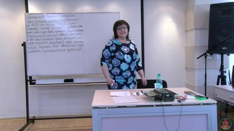 2018.04.07. Токарева Н.П. Властители судеб.Фрагмент семинара.