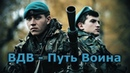 Russian Airborne Troops The Way Of The Warrior 2018