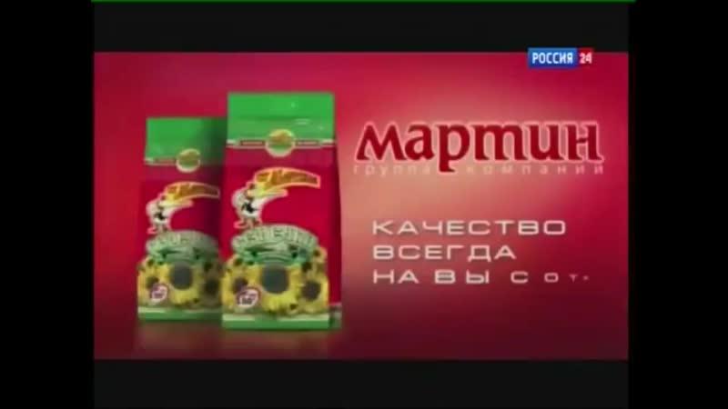 Реклама (Россия-24, 14.11.2014) Мартин, Quattro, Dab