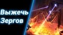 Странные Сигналы ● StarCraft 2 Объединение Чистильщиков