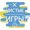 Чистые Игры: Комплекс ПНИПУ I 18 мая