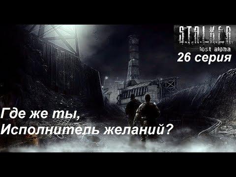 S.T.A.L.K.E.R.: Lost Alpha. Прохождение, 26 серия. Конец игры. Отдал жизнь за Жизнь...
