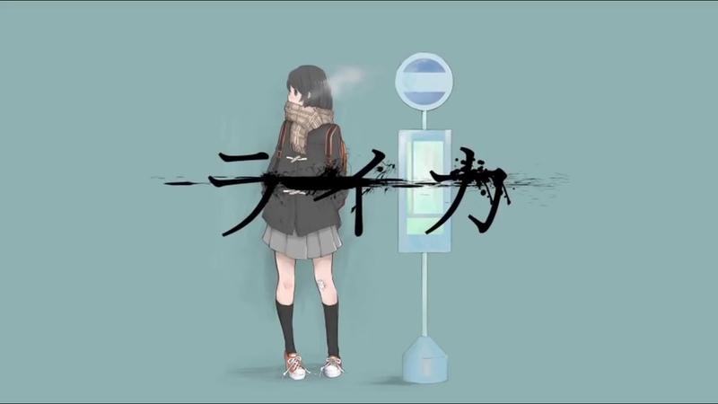【紲星あかり】ライカ【VOCALOIDカバー】