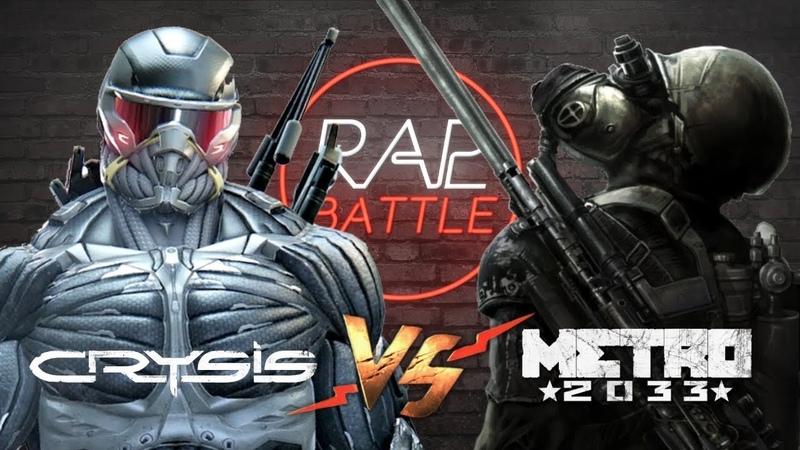 Рэп Баттл - Crysis vs. Metro 2033