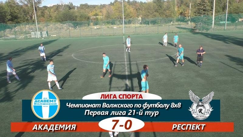 Первая лига.21-й тур. Академия-Респект 7-0 ОБЗОР